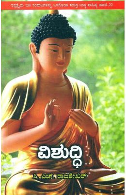 Vishuddhi - Buddha Sahithya Maale Vol 22
