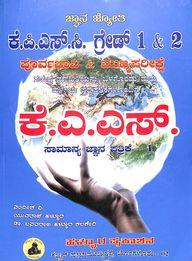 Jnana Jyothi Kas Kpsc Porvabhavi Mattu Mukya Parikshegagi Samanya Jnana Paper 1