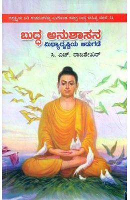 Buddha Anushasana Mithyadrustiya Bedugade Mattu Ethare Belakina Kathegalu - Vol 24