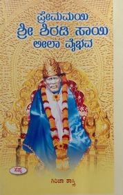 Premamayu Sri Shiradi Sai Leela Vaibhava