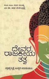 Devara Rajakeeya Tatva