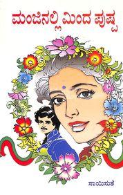 Manjinalli Minda Pushpa
