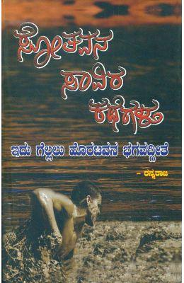 Sothavana Saavira Kathegalu