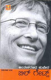 Bill Gates - Antahkaranada Kubera