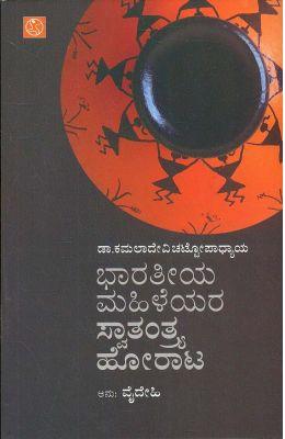 Bharateeya Mahileyara Swatantrya Horata