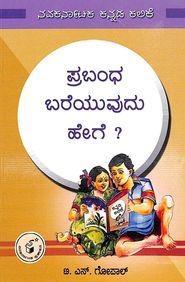 Prabandha Bareyuvudu Hege