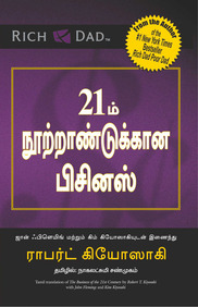 Business Of The 21st Century Tamil