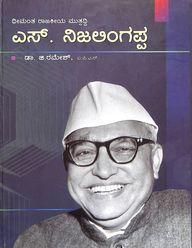 S Nijalingappa - Dheemantha Rajakeeya Muthsaddi