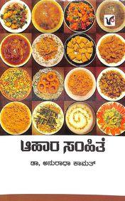 Aahaara Samhite
