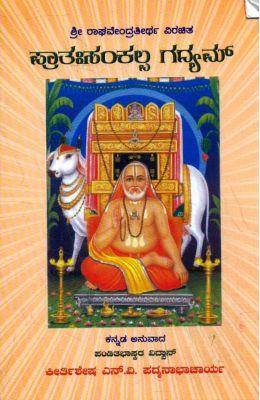 Sri Raghavendrathirtha Virachita Pratha Sankalpa Gadyam