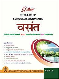 Golden Pullout School Assignments : Vasanth  Ncert Class 8