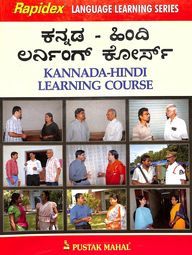 Rapidex Language Kannada-Hindi Learning Course