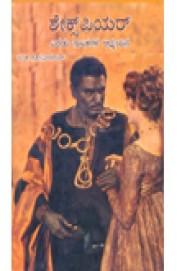 Shakespeare Eradu Natakagala Adhyayana