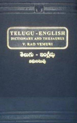 Books by vemuri, vemuri Books Online India, vemuri Books