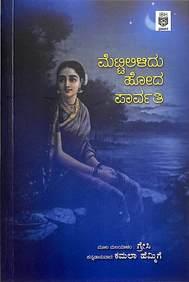 Mettililidu Hoda Parvathi