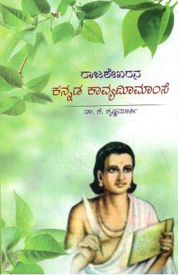 Kannada Kavyameemamse - Rajashekarana
