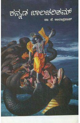 Kannada Baalacharitam