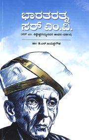Bharatharathna Sir Mv : Sir M Vishveshwarayyanavara Jeevana Darshana