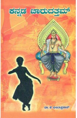 Kannada Charudattam