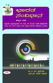 Bharata Samvidhana For 1 & 2 Sem : Myu