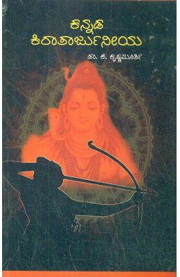 Kannada Kiraatharjuneeya