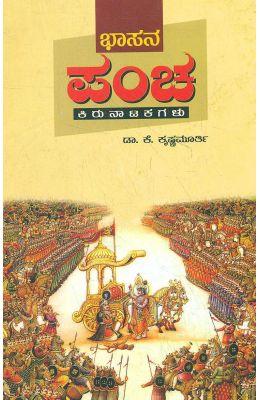 Bhasana Pancha Kiru Natakagalu