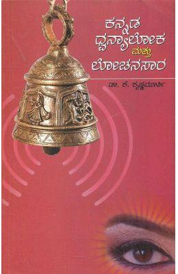 Kannada Dhvanyaaloka Mattu Lochanasaara
