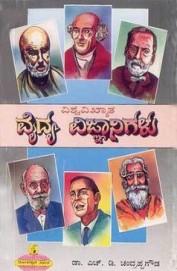 Vaidya Vijnanigalu - Vishwa Vikhyatha
