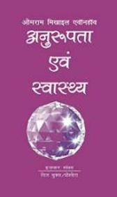 Aurupta Aivam Swasth