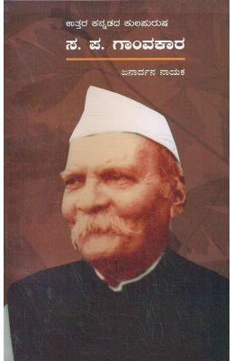 Sa Pa Gaonkar - Uttara Kannadada Kulapurusha