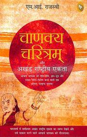 Chanakya Charitam Aur Akhand Rashtriya Ekta