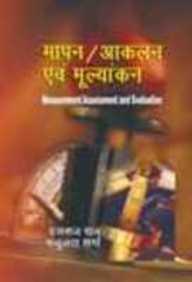 Mapan Anklan Evam Mulyankan: Measurement/assesment And Evaluation (Hindi)