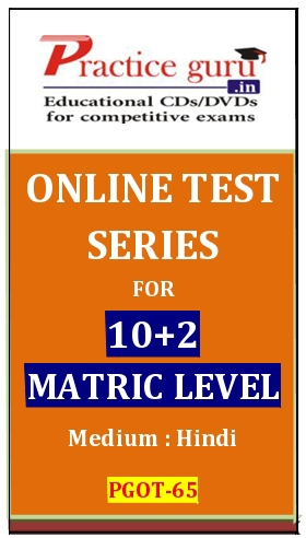 Online Test Series for 10+2 Matric Level
