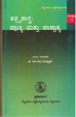 Tatva Shastra : Prachya Mattu Paschatya - Samputa1