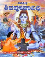 Vedokta Shiva Pooja Vidhi