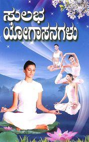 Sulabha Yogasanagalu