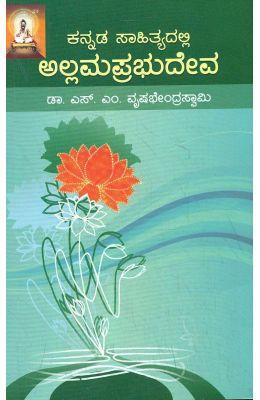 Kannada Sahithyadalli Allama Prabhudeva
