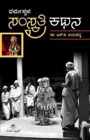 Dharmasthala Samskruthi Kathana