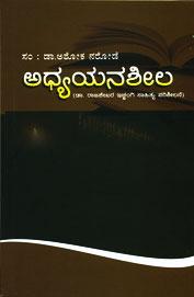 Adhyanasheela