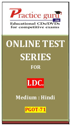 Online Test Series for LDC