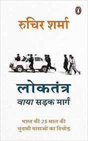 Democracy on the Road : Loktantra via Sadak Marg: Bharat ki 25 Saal ki Chunaavi Yatraon ka Nichod