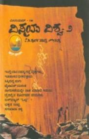 Vismaya Vishwa 2 - Millenium 15