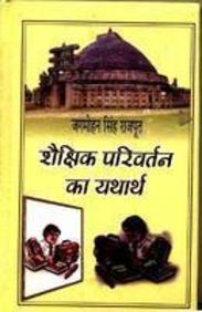 Shaikshik Parivartan Ka Yatharth