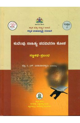 Kuvempu Sahithya Padavivarana Kosha - Sannakathe - Prabandha : Samputa 2