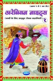 Buy Arabian Nights Part 2 - Hindi book : Bhikhabhai Suthar