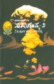 Mahayudda 2 - Millenium 7