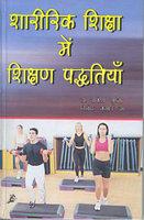 Sharirik Shiksha Main Path Niyojan V Shikshan Pati Ke Siddhant