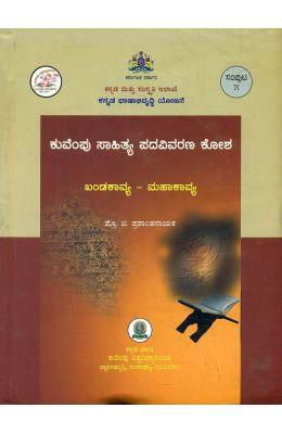 Kuvempu Sahithya Padavivarana Kosha - Kandakavya - Mahakavya : Samputa 5