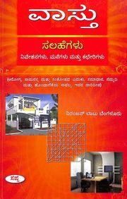 Buy Kannada art architecture interior, vastu feng shui books