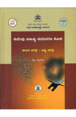 Kuvempu Sahithya Padavivarana Kosha - Jeevana Charitre - Athma Charitre : Samputa 7